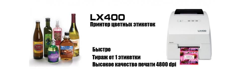 Primera LX 900